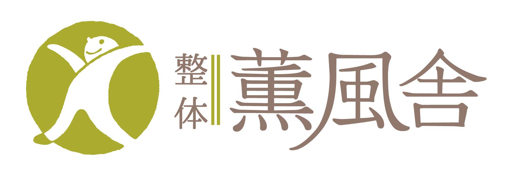 東京五反田 整体 薫風舎
